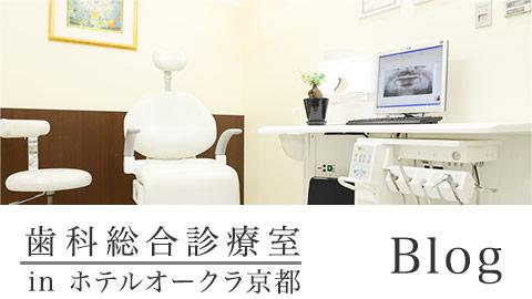 歯科総合診療室 in 京都ホテルオークラ Blog