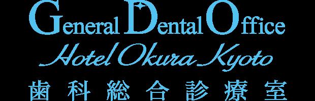 歯科総合診療室 in 京都ホテルオークラ